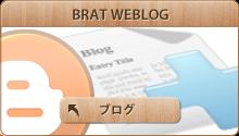 brat ブログ